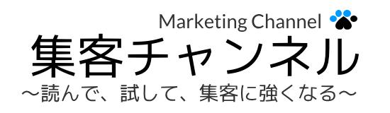 「読んで、試して、集客に強くなる」最新の集客情報発信中!ネット・ホームページ・webを活用したネット集客からリアル店舗集客まで幅広く集客方法を解説しています。